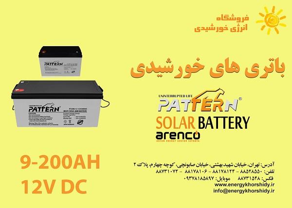 باتری های خورشیدی Pattern   -pic1