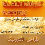 طراحی الکترونیک ، طراحی مدار الکترونیک