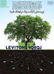 نماینده رسمی محصولات پسیو LEVITON