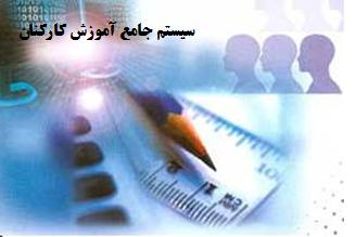 نرم افزار آموزش کارکنان -pic1