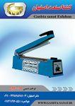 دوخت دستی:GMF-300Lمحصولی از گشتا صنعت اص