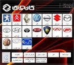 فروش ویژه عیب یاب خودروهای انژکتوری