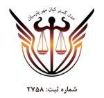 موسسه حقوقي عدل گستر