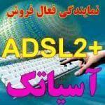 پذیرش نمایندگی فروش ADSL آسیاتک کل کشور