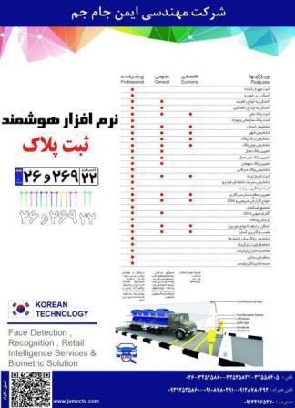 نرم افزار هوشمند ثبت پلاک-pic1