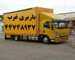 باربری غرب/حمل اثاثیه منزل در غرب تهران