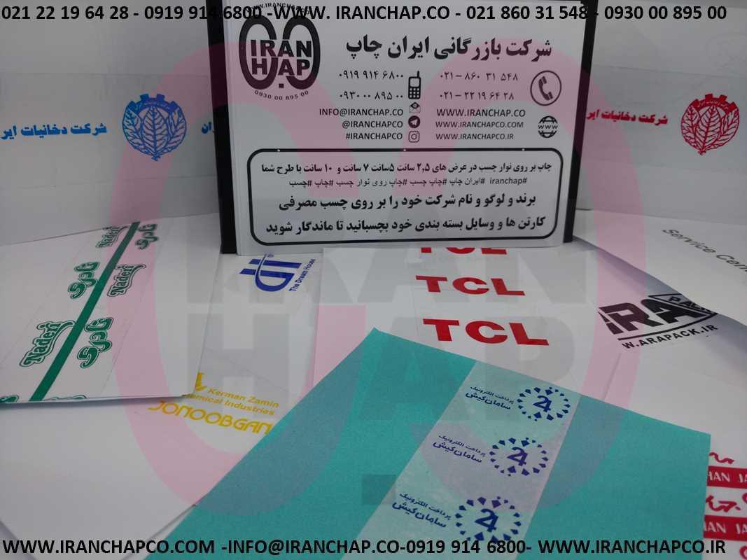 چاپ نوار چسب ایران چاپ-pic1