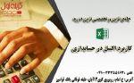 آموزش اکسل ویژه حسابداری