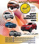 فروش اقساطی خودروهای شاسی بلند