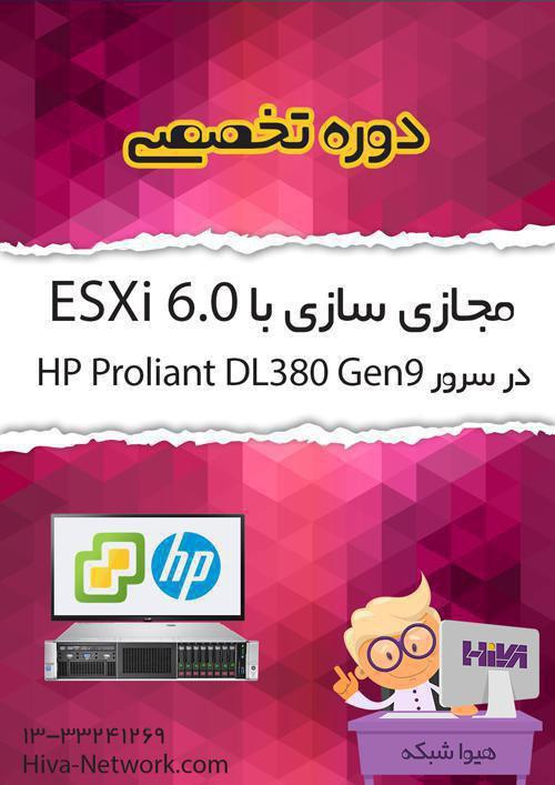 برگزاری دوره مجازی سازی با ESXi 6-pic1