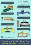 فروش انواع ماشین الات صنعت سنگ