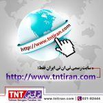 بین الملل تی ان تی ایران دفتر اصفهان