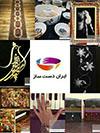 فروشگاه اینترنتی ایران دست ساز