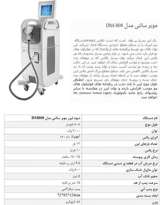 فروش فوق العاده دستگاه دایود دو هندپیس-p1