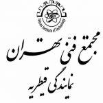 مجتمع فنی تهران(قیطریه)