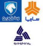 ثبت نام پیش فروش ایران خودرو وسایپا سال