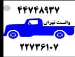 وانت بار تهران«شبانه روزی+همراه با کارگر