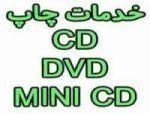 چاپ CD/DVD (سی دی-دی وی دی) 88301683-021