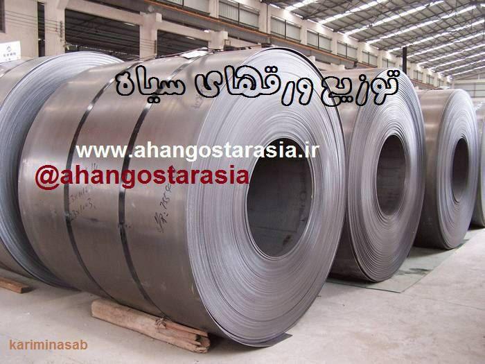 فروش ورق های سیاه فولاد مبارکه و سبا-pic1
