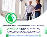 پرستاری و نگهداری از سالمندان و کودکان