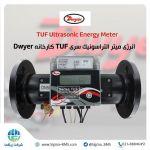 انرژی میتر التراسونیک سری TUF کارخانه Dw