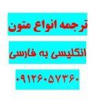 ترجمه متون انگلیسی به فارسی و بالعکس