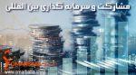 مشارکت و سرمایه گذاری بین المللی