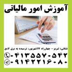 آموزش تنظیم اظهارنامه مالیاتی، ارزش افزو
