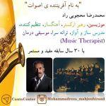 تدریس خصوصی موسیقی در بروجرد