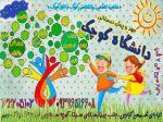 بهترین مهدکودک و پیش دبستانی در اصفهان (