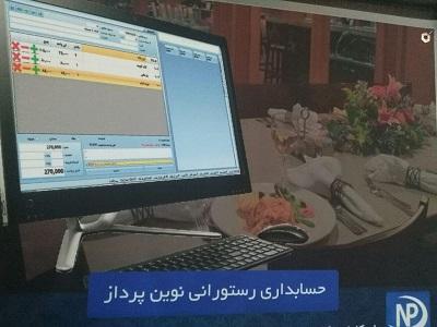 نرم افزار حسابداری مخصوص رستوران ها-pic1