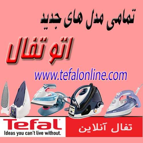 اتو بخار تفال-pic1