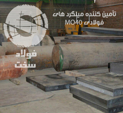 میلگرد فولادی mo40-pic1