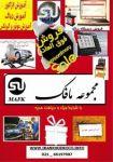آموزش و فروش تجهیزات تعمیرگاهی خودرو