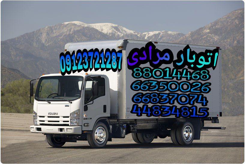 حمل و نقل مرادی -pic1