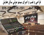 سیستم صوتی سالن همایش ، تجهیزات صوتی سال