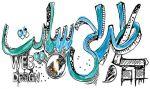 طراحی وب سایت و فروشگاه آنلاین در اصفهان