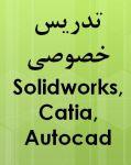 آموزش نرم افزارهای Solidworks,AutoCad و