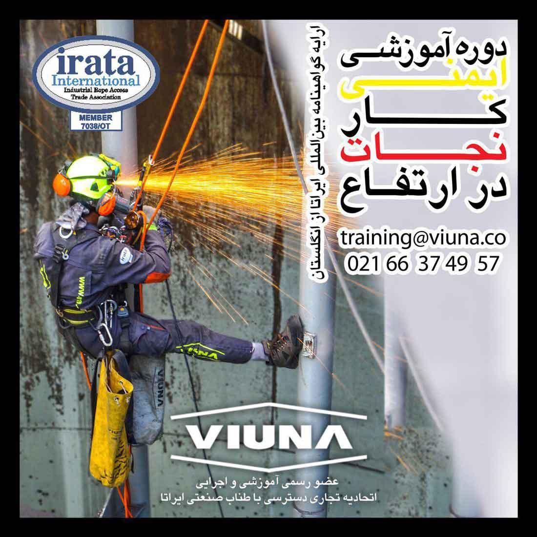 شرکت کار در ارتفاع ویونا-pic1