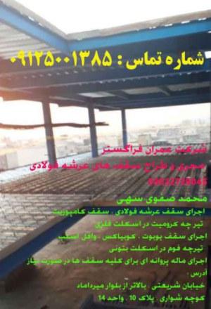 سقف عرشه فولادی09032729045-pic1