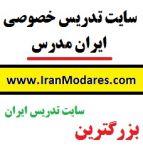 معرفی سایت تدریس خصوصی ایران مدرس