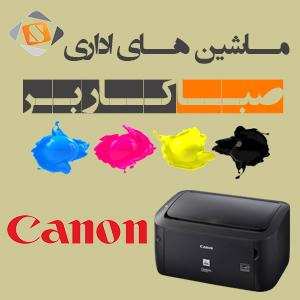 مرکز تعمیرات تخصصی انواع پرینتر Canon-pic1