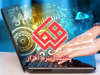 پشتیبان سایت و نرم افزار-pic1