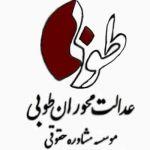 فراخوان مهم پژوهشگاه حقوقی طوبی