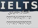 IELTS و TOEFL بطور تضمینی . استاد حمیدی