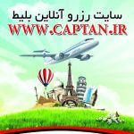 سایت رزرو آنلاین بلیط هواپیما