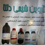 فروش ویژه محصولات آزمایشگاهی