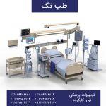 تب تک تجهیزات پزشکی نو و کارکرده