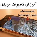 آموزشگاه تعمیرات گوشی موبایل