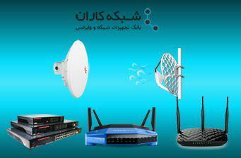 فروش تجهیزات شبکه و وایرلس-pic1